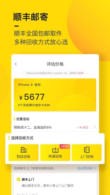 回收宝- 高价回收二手手机 screenshot-3