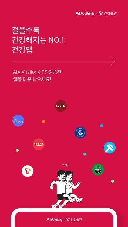 AIA Vitality x T건강습관