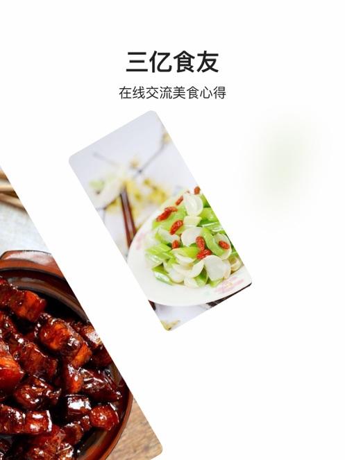 豆果美食 - 菜谱烘焙宝宝辅食-2