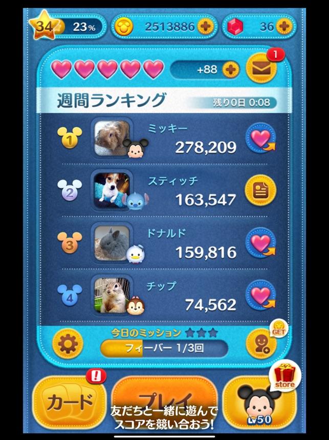 LINE:ディズニー ツムツム Screenshot