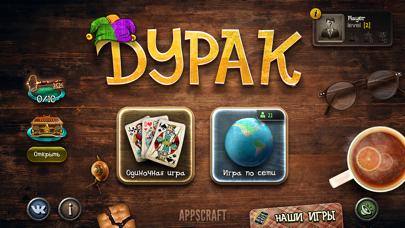 Durak GameCaptura de pantalla de1