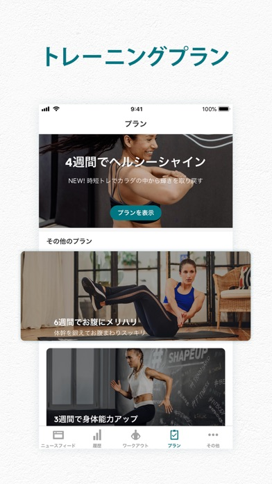 adidas Training 筋トレワークアウト ScreenShot2