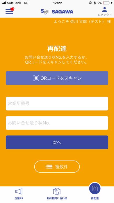 佐川急便公式アプリ ScreenShot1