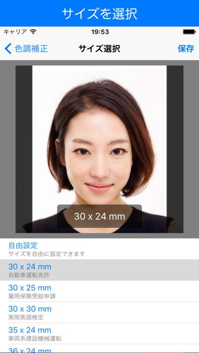 かんたん 証明写真 〜 プロ版紹介画像5