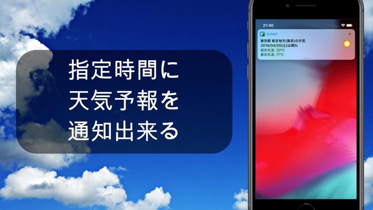 週間天気予報 Sunny screenshot-3