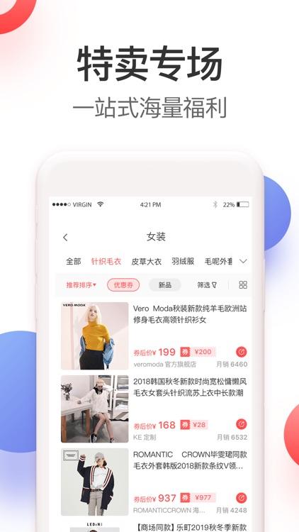 嗨券-领优惠券省钱app