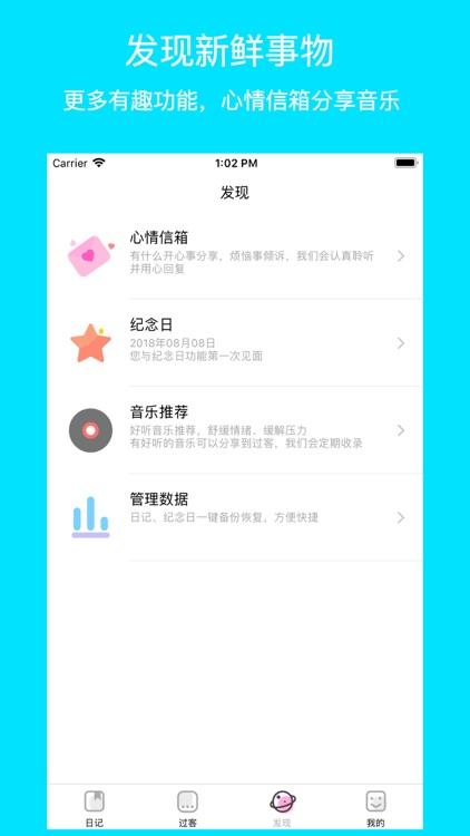 五年日记本专业版 screenshot-5