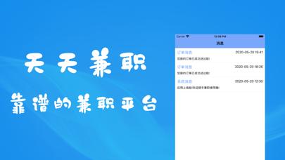 天天兼职-最靠谱的兼职平台 Screenshot