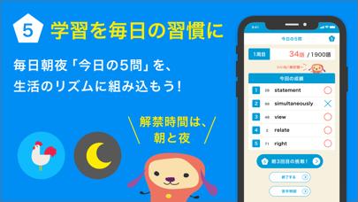 ターゲットの友 英単語アプリのおすすめ画像4