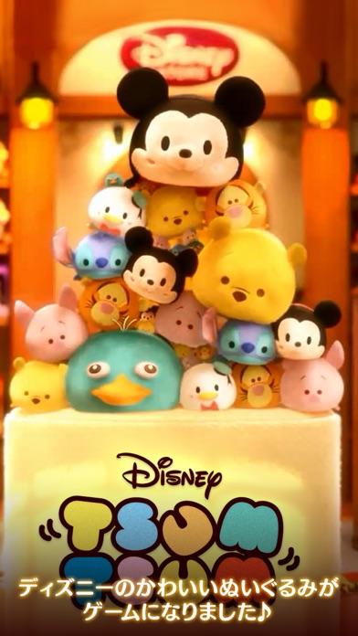 LINE:ディズニー ツムツムのおすすめ画像1