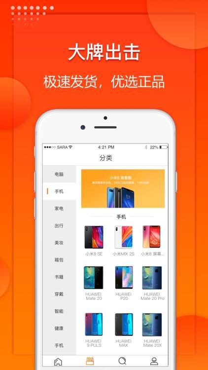 拓尚云购-云购商城品质生活精品电商平台
