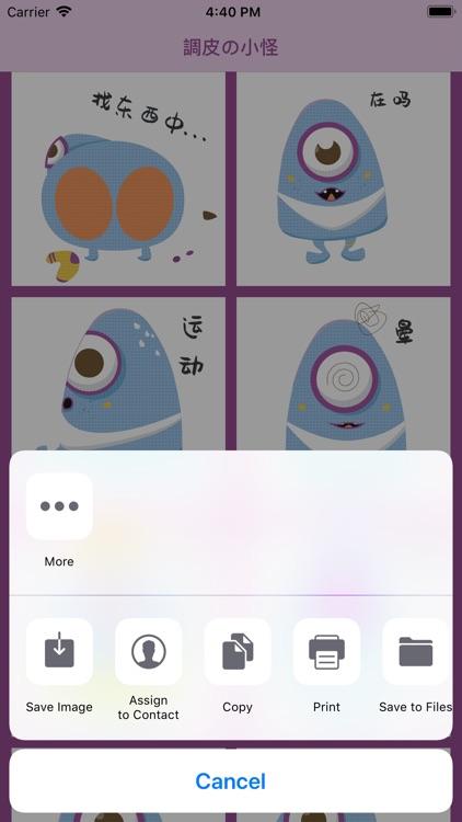 調皮の小怪 screenshot-4
