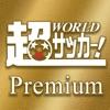 超WORLDサッカー!Premium - iPhoneアプリ