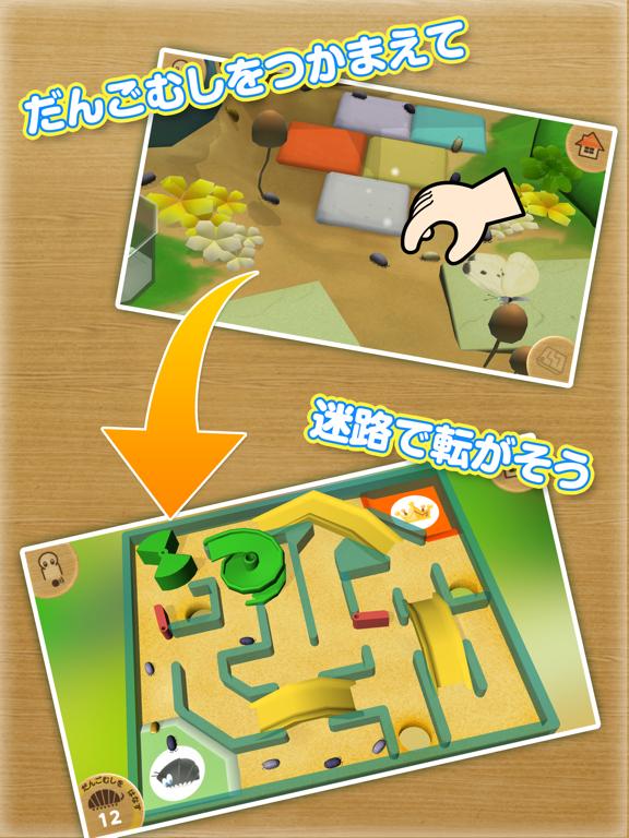 だんごむしコロコロ - ダンゴムシをつかまえて迷路で遊ぼう!のおすすめ画像2