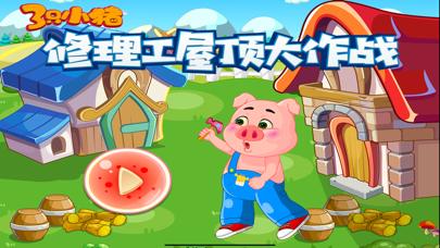 三只小猪 修理工屋顶大作战 screenshot one