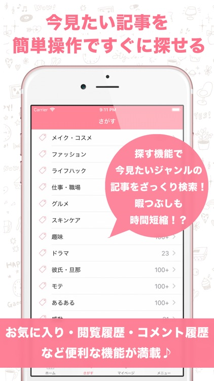 Girls Report - ガールズちゃんねるまとめ screenshot-3