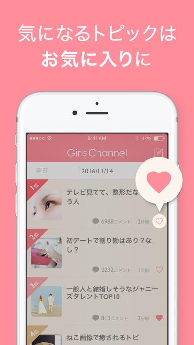 ガールズちゃんねる ScreenShot4