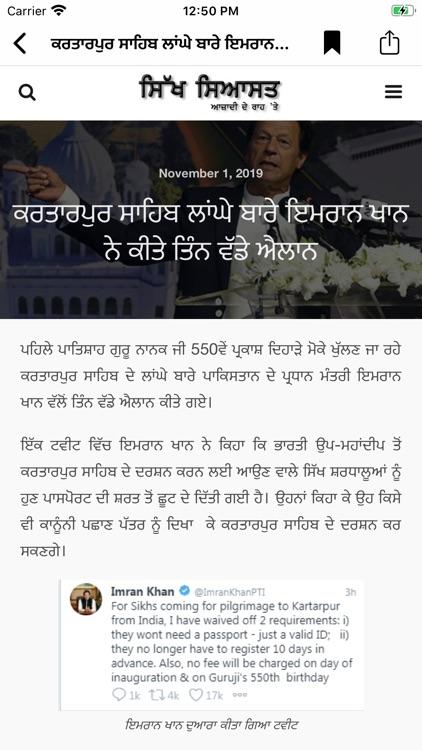 Sikh Siyasat screenshot-5