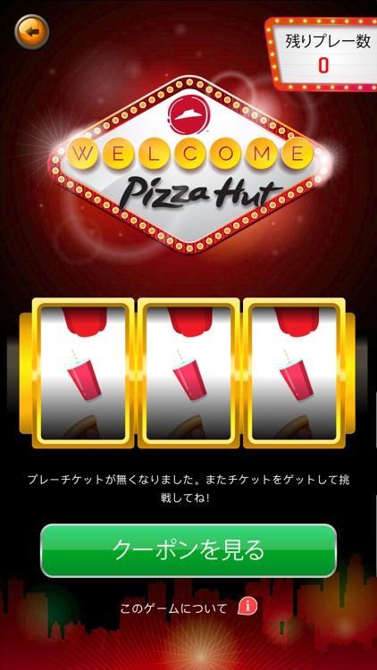ピザハット公式アプリ 宅配ピザのPizzaHut screenshot-7