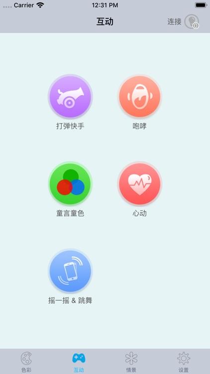 嘀视智能 screenshot-1