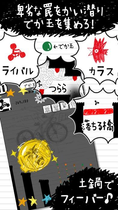 チャリ走3rd Race ScreenShot2