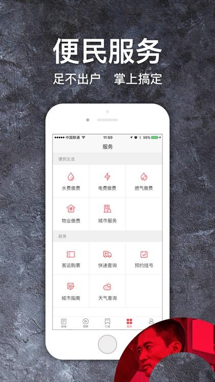 江苏头条-热点新闻资讯平台 screenshot-3