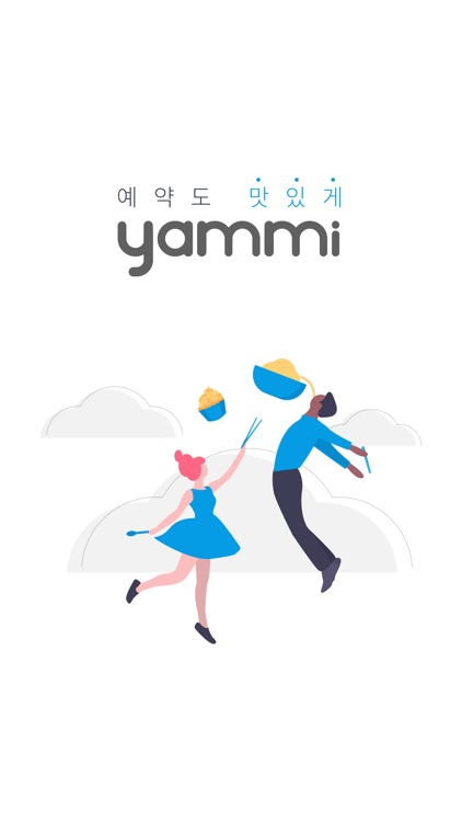 야미 Yammi screenshot-0