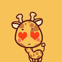 来自二次元的长颈鹿