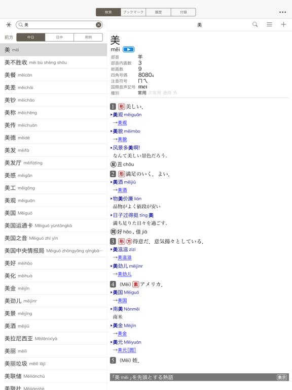 三省堂 超級クラウン中日辞典・クラウン日中辞典のおすすめ画像1