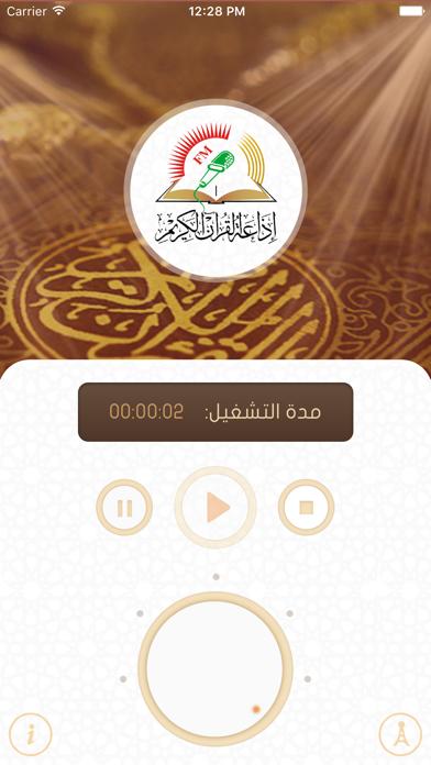 إذاعة القرآن الكريم ~ نابلسلقطة شاشة1