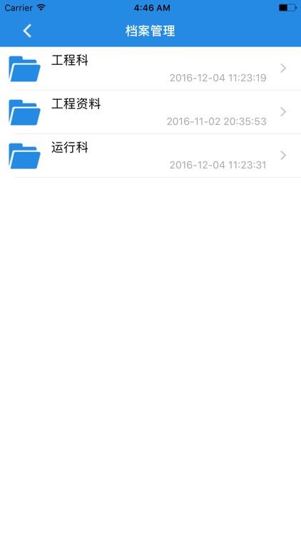 赋石水利 screenshot-3