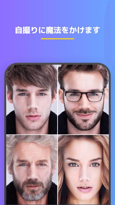 FaceApp - AI表情エディタ ScreenShot7