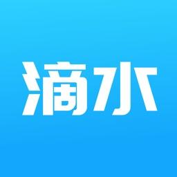 滴水商城-领内部优惠券的省钱app