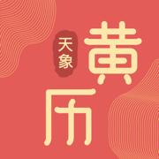 天象黄历-日历万年历老黄历