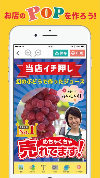 POPKIT Lite - お店のPOPをカンタン作成!のおすすめ画像1