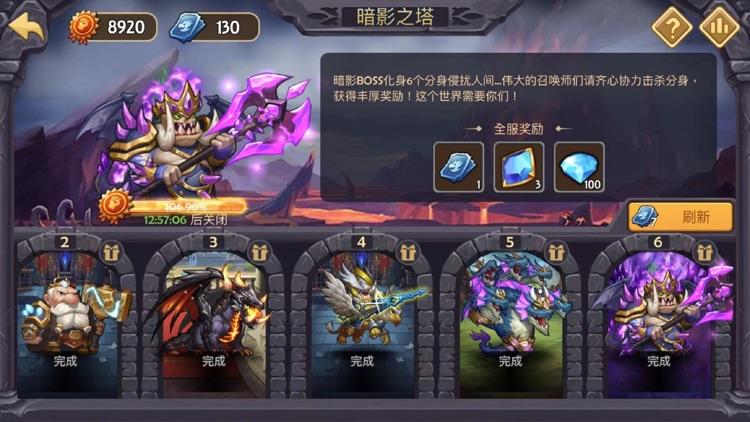 传奇召唤师-策略性卡牌游戏 screenshot-3