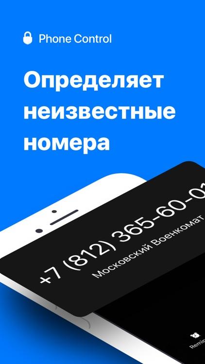 Phone Control - Кто звонил