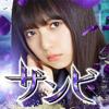 gumi Inc. - 乙女神楽 〜ザンビへの鎮魂歌〜 アートワーク