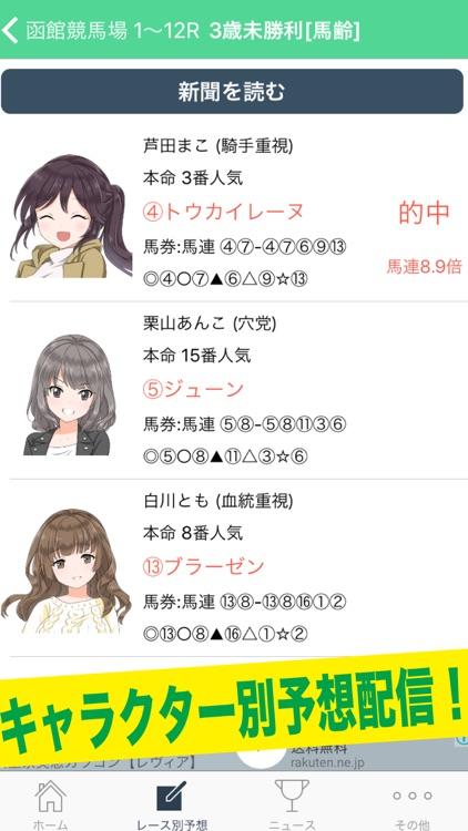 競馬予想大会アプリ - うましり!