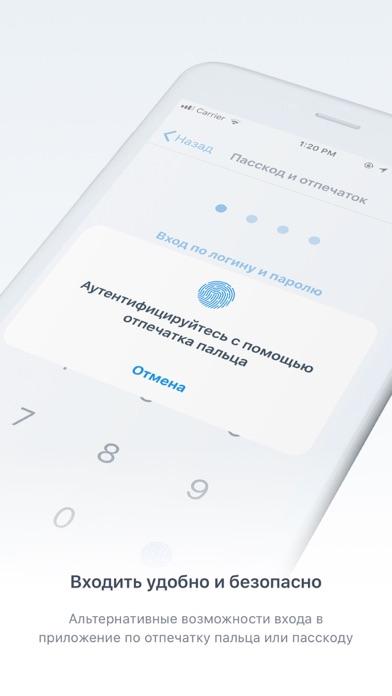 OtbasyBankСкриншоты 2