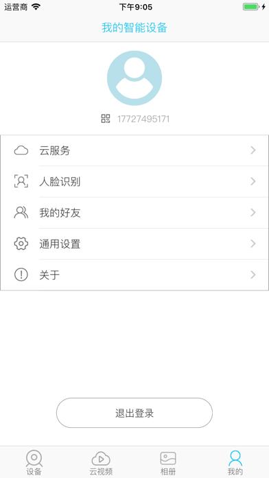 i-Cam+ screenshot 3