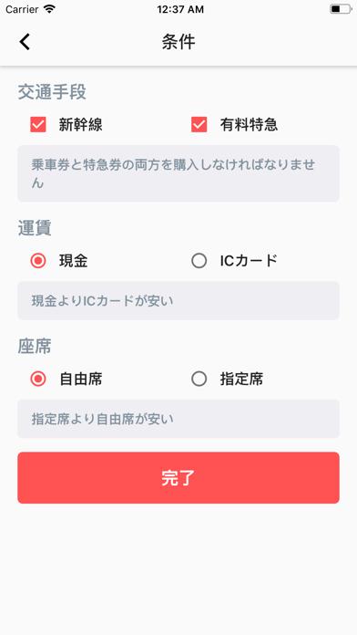 乗換案内 大阪のおすすめ画像4