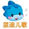 蓝迪儿歌-中文启蒙点点幼儿园儿歌