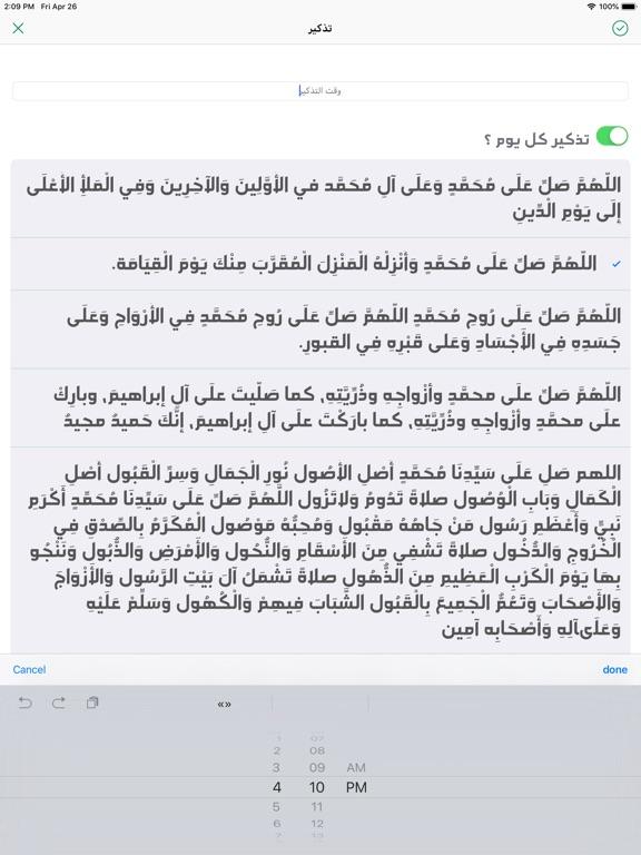 تذكير الصلاة على الرسول محمد screenshot 10