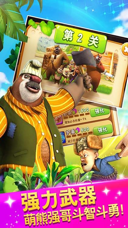 熊出没之丛林大战2- 熊熊乐园飞行射击小游戏 screenshot-4