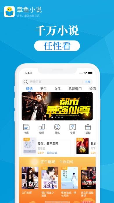 章鱼小说-武侠小说大全 screenshot one