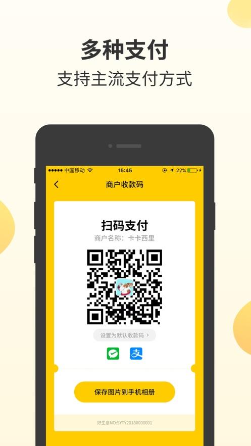 好生意-智慧聚合生态 App 截图