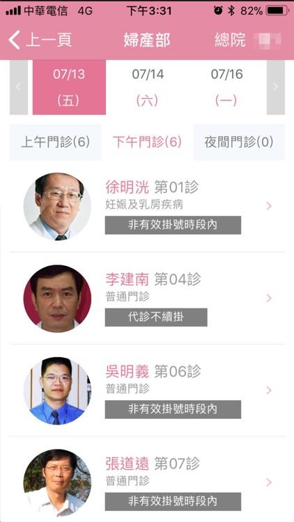 台大醫院行動服務 screenshot-3