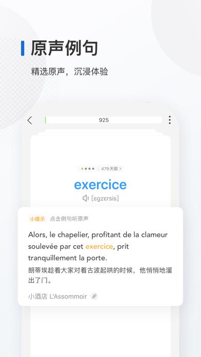 Screenshot #2 pour 法语背单词 - 法语单词记忆工具