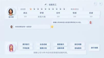 手机帝国 screenshot1